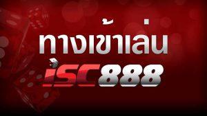 isc888 ขั้น ต่ำ